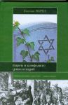 Книга Евреи в конфликте цивилизаций