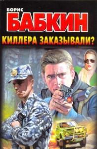 Серийные убийцы, извращенцы, наемные убийцы - все в главной роли, именно от их лица идет повествование (а не от лица расследующего преступления сыщика!).