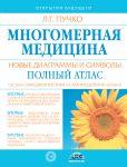 Книга Многомерная медицина. Новые диаграммы и символы. Полный атлас