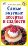 Книга Самые вкусные десерты и сладости
