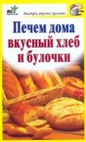 Книга Печем дома вкусный хлеб и булочки