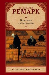 Книга Время жить и время умирать