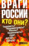 Книга Враги России