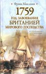 Книга 1759. Год завоевания Британией мирового господства