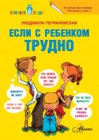 Книга Если с ребенком трудно