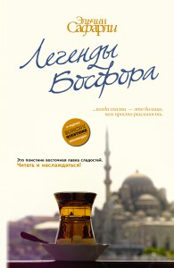 Книга Легенды Босфора. (Сладкая соль Босфора)
