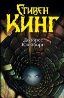 Книга Долорес Клейборн