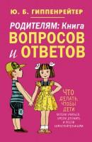 Книга Родителям: книга вопросов и ответов