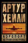 Книга Аэропорт. На грани катастрофы
