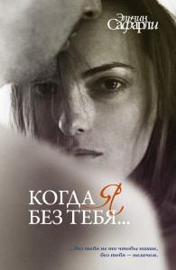 Книга Когда я без тебя...