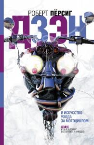 Книга Дзен и искусство ухода за мотоциклом