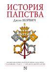 Книга История папства