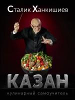 Книга Казан. Кулинарный самоучитель