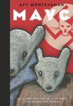 Книга Маус