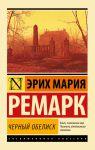 Книга Черный обелиск