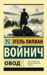 Книга Овод