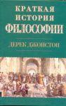 Книга Краткая история философии