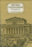 Книга Москва театральная. Путеводитель