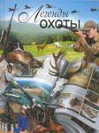 Книга Легенды охоты