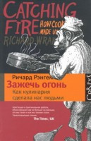 Книга Зажечь огонь: как кулинария сделала нас людьми