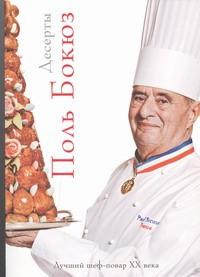 Книга Десерты