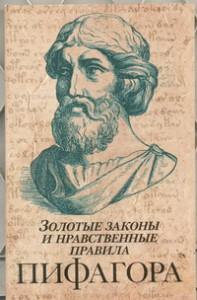 Книга Золотые законы и нравственные правила Пифагора