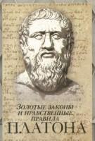Книга Золотые законы и нравственные правила Платона