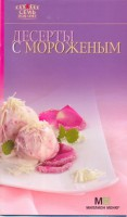 Книга Десерты с мороженым