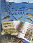 Книга Большой справочник рыбака