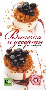 Книга Выпечка и десерты на все случаи жизни