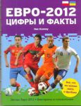 Книга Евро-2012. Цифры и факты