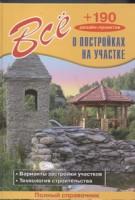 Книга Все о постройках на участке + 190 дизайн проектов