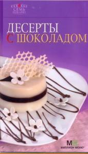 Книга Десерты с шоколадом