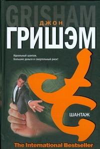 Книга Шантаж
