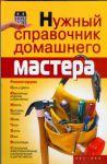 Книга Нужный справочник домашнего мастера