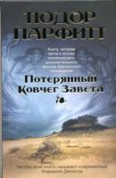 Книга Потерянный Ковчег Завета
