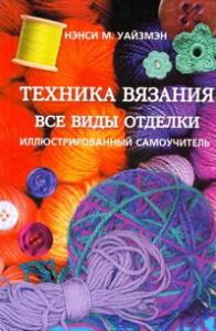 Книга Техника вязания. Все виды отделки