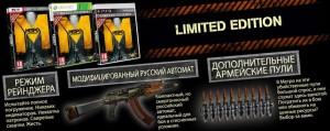 скриншот Metro 2033 Last Light Limited Edition XBOX 360 #5