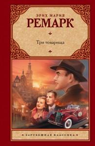 Книга Три товарища