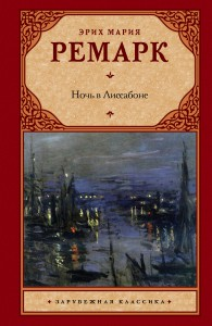 Книга Ночь в Лиссабоне