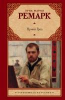 Книга Приют Грез