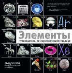 Книга Элементы. Путеводитель по периодической таблице