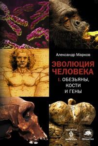 Книга Эволюция человека. Книга 1. Обезьяны, кости и гены