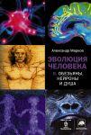 Книга Эволюция человека. Книга 2. Обезьяны, нейроны и душа