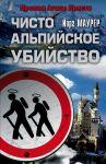 Книга Чисто альпийское убийство