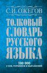 Книга Толковый словарь русского языка: около 100 000 слов, терминов и фразеологических выражений