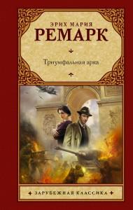 Книга Триумфальная арка