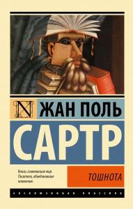 Тошнота, Жан-Поль Сартр