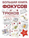 Книга Большая книга фокусов и трюков