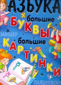 Книга Азбука. Большие буквы. Большие картинки